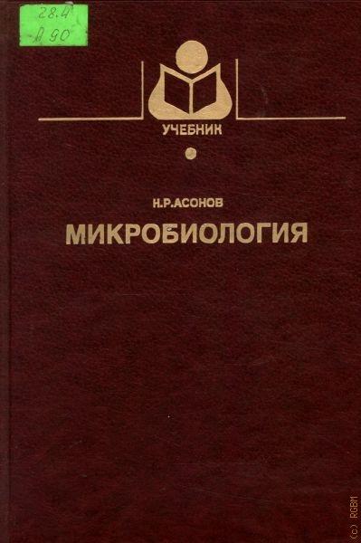 микробиология учебник черкес