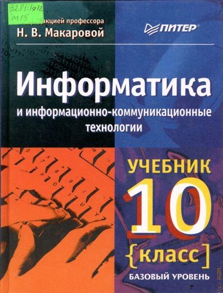 Наталья макарова владимировна гдз курс базовый информатика