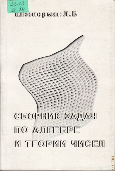 Теории чисел алгебре куликов и гдз задач по сборник