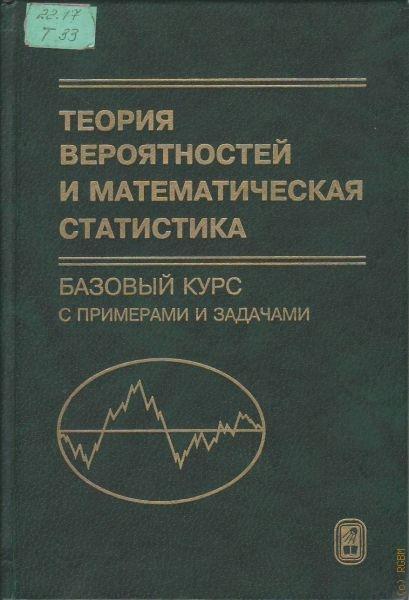 Кремер теория вероятностей и математическая статистика решебник скачать