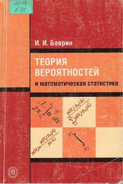 Кузнецов теории вероятностей решебник