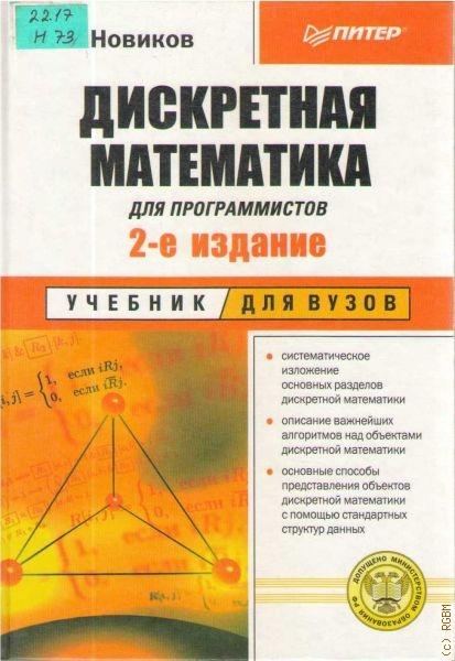 Обучение дискретной математики представлено ниже в виде отдельных книг, решебников, задачников, лекций и других обучающих материалов по теории и решению задач.
