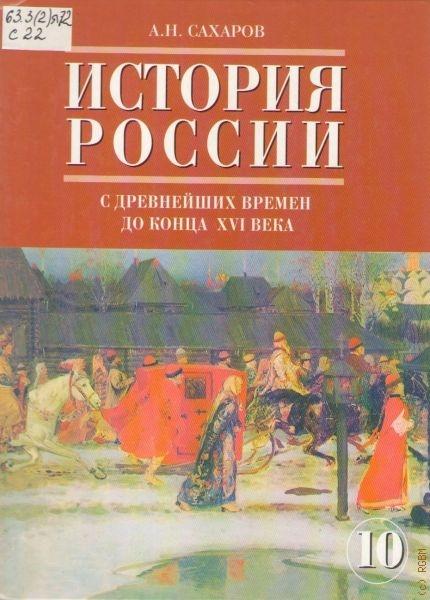 Гдз история россии с древнейших времен до конца 16 века рабочая тетрадь