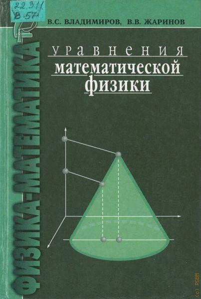 физика владимиров решебник математическая