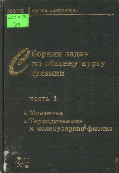 Заикин, в.а.овчинкин, э.в.прут сборник задач по общему курсу физики. решебник