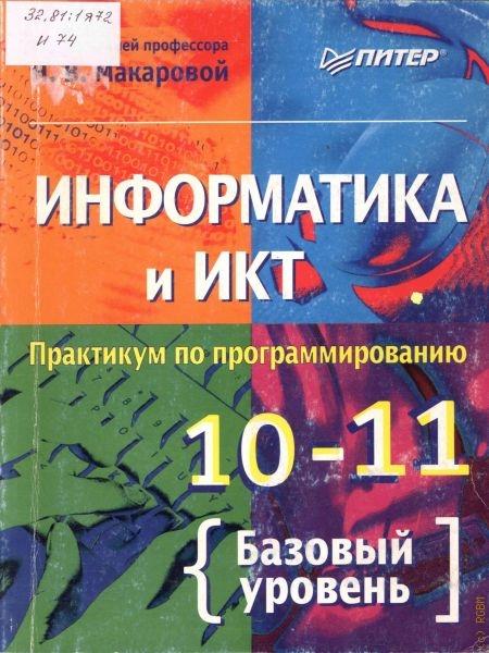 Решебник Информатика 10 Макарова