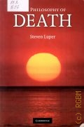 Luper S., The Philosophy of Death - 2009