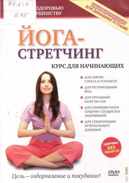Йога фитнес в москве